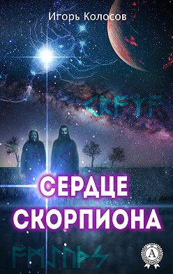 Игорь Колосов - Сердце Скорпиона