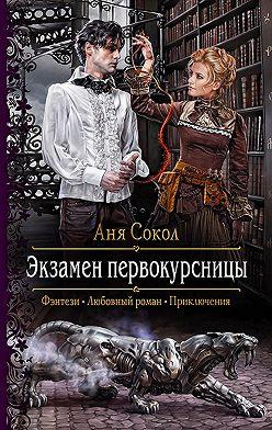 Аня Сокол - Экзамен первокурсницы