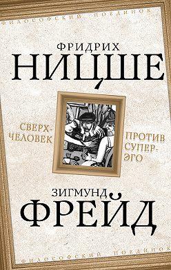 Зигмунд Фрейд - Сверхчеловек против супер-эго (сборник)