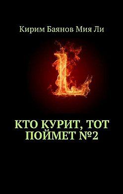 Кирим БаяновМияЛи - Кто курит, тот поймет №2