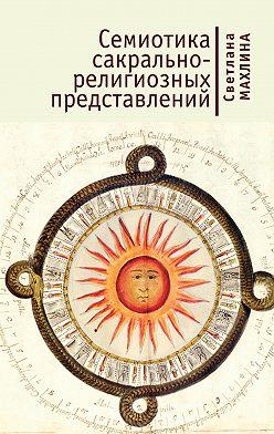 Светлана Махлина - Семиотика сакрально-религиозных представлений