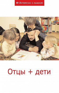 Сборник статей - Отцы + дети
