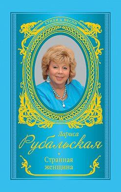 Лариса Рубальская - Странная женщина (сборник)