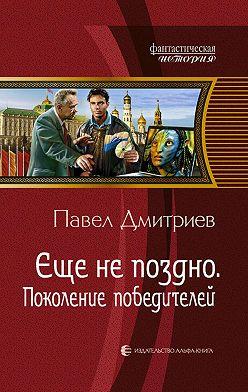 Павел Дмитриев - Поколение победителей