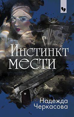 Надежда Черкасова - Инстинкт мести