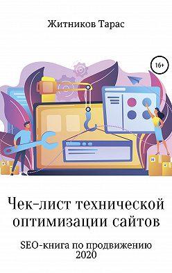 Тарас Житников - Чек-лист технической оптимизации сайтов. SEO-книга по продвижению