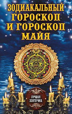 Неустановленный автор - Зодиакальный гороскоп и гороскоп майя