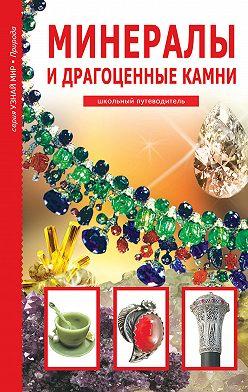 Сергей Афонькин - Минералы и драгоценные камни