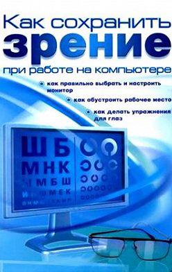 Алексей Гладкий - Как сохранить зрение при работе на компьютере