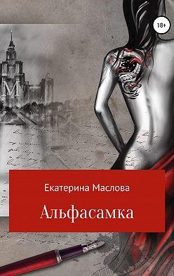 Екатерина Маслова - Альфасамка