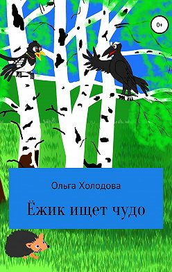 Ольга Холодова - Приключение умного ёжика