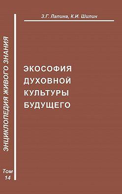 З. Лапина - Экософия духовной жизни будущего