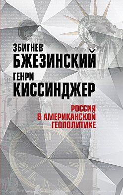 Збигнев Бжезинский - Россия в американской геополитике. До и после 2014 года