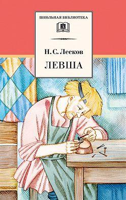 Николай Лесков - Левша (сборник)