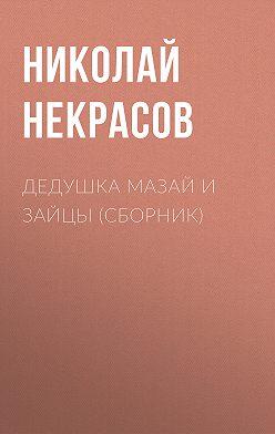 Николай Некрасов - Дедушка Мазай и зайцы (сборник)