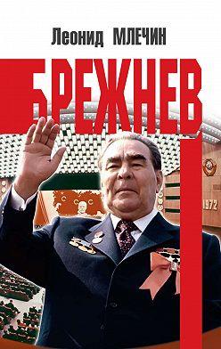 Леонид Млечин - Брежнев