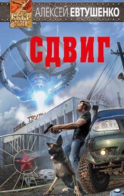 Алексей Евтушенко - Сдвиг