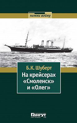 Борис Шуберт - На крейсерах «Смоленск» и «Олег»