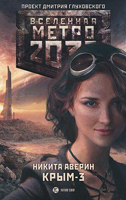 Никита Аверин - Метро 2033: Крым-3. Пепел империй