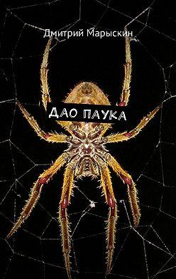 Дмитрий Марыскин - Дао паука