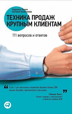 Радмило Лукич - Техника продаж крупным клиентам. 111 вопросов и ответов