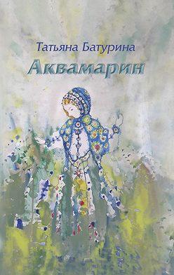 Татьяна Батурина - Аквамарин