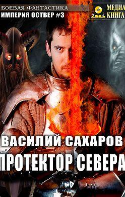 Василий Сахаров - Протектор севера