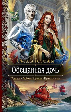 Оксана Головина - Обещанная дочь