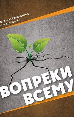 Олег Журавлёв - Вопреки всему