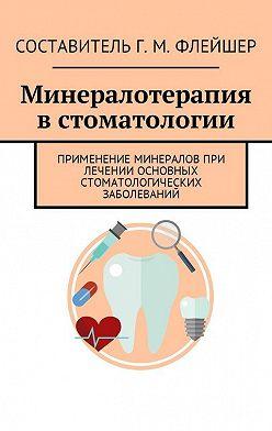 Г. Флейшер - Минералотерапия встоматологии. Применение минералов при лечении основных стоматологических заболеваний