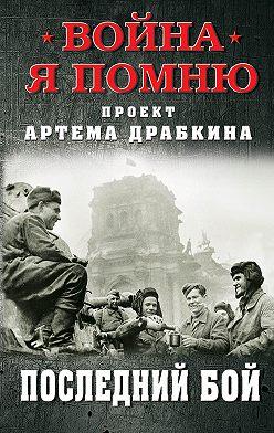 Артем Драбкин - Последний бой