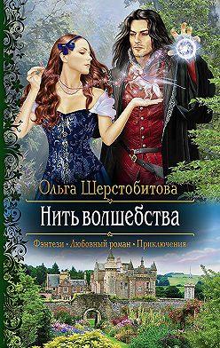 Ольга Шерстобитова - Нить волшебства