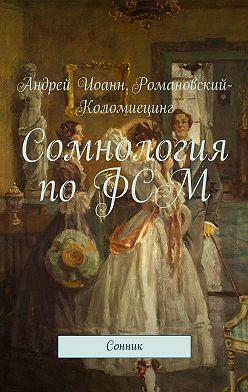 Андрей Иоанн Романовский-Коломиецинг - Сомнология поФСМ. Сонник