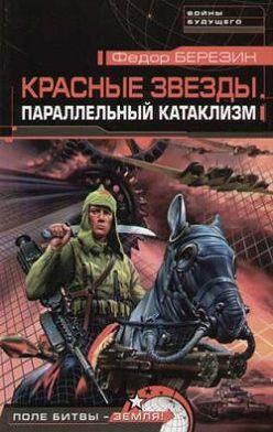 Федор Березин - Параллельный катаклизм