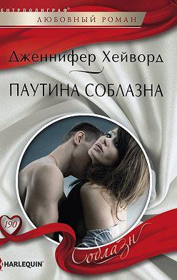 Дженнифер Хейворд - Паутина соблазна