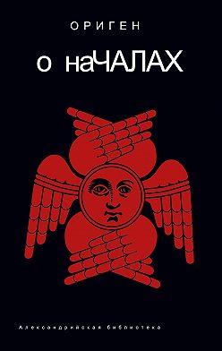 Ориген - О началах