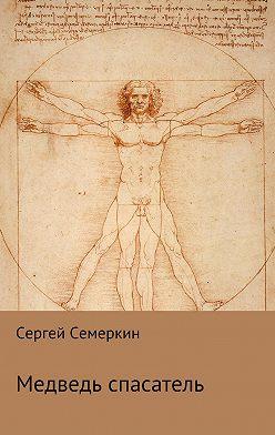 Сергей Семеркин - Медведь-спасатель