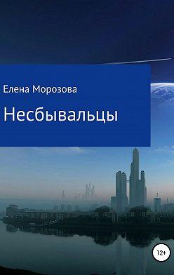 Елена Морозова - Несбывальцы