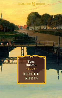Туве Янссон - Летняя книга