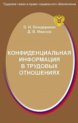 Эльвира Бондаренко - Конфиденциальная информация в трудовых отношениях