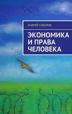 Андрей Соколов - Экономика и права человека