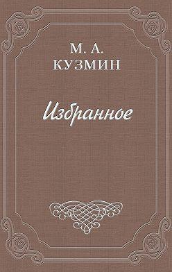 Михаил Кузмин - Раздумья и недоуменья Петра Отшельника