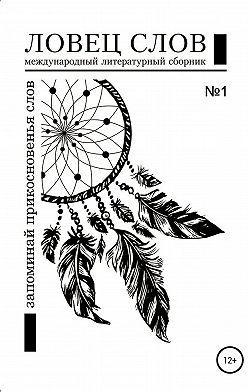 Эдуард Дэлюж - Международный литературный сборник «Ловец слов» №1