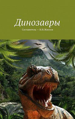 В. Жиглов - Динозавры