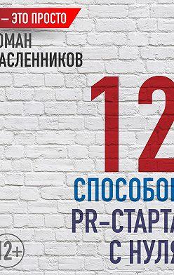 Роман Масленников - 12 способов PR-старта с нуля