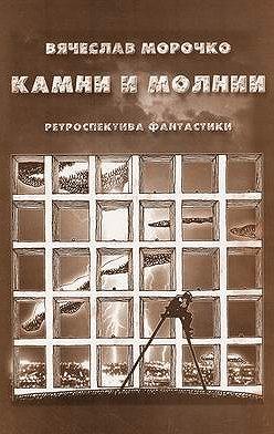 Вячеслав Морочко - Камни и молнии (сборник)