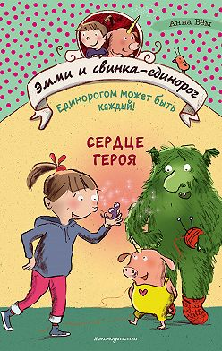 Анна Бём - Сердце героя