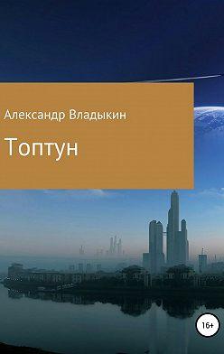 Александр Владыкин - Топтун