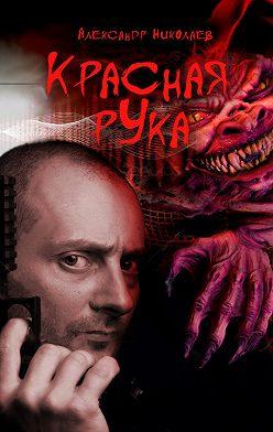 Александр Николаев - Красная рука