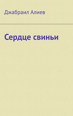 Джабраил Алиев - Сердце свиньи